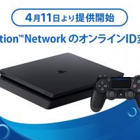 PlayStation Network のIDがついに変更できるように。変更後も以前のIDに無料で戻せる