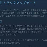 SteamでサウンドトラックがDLC扱いされなくなり、誰が見てもおかしな制限がなくなった