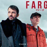 人に言い返せない主人公が突然見せる行動力と狡猾さとゲスっぷりで警察の捜査から逃げる『FARGO/ファーゴ Season1』レビュー