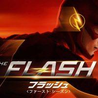 タイムトラベルのストーリーは面白いが「絶対に隠し事をするな」と言うヒロインにイライラ。ヒロインが嫌いになりすぎてギブアップ『The Flash/フラッシュ』レビュー