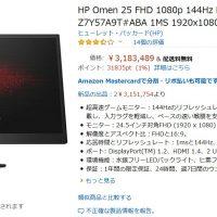 ゲーミングモニター「HP Omen 25」の価格が4万円→320万円に高騰 [追記]