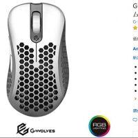 「G-Wolves」のゲーミングマウスがさらに安く。「SK-LL Ace」も過去最安。撤退するのかな? [更新: 2600円に]