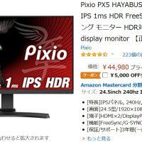 Amazon: ゲーミングモニター「HAYABUSA 2 (240Hz/IPS)」再販売開始 & 5000円OFFのクーポン登場。狙っていた人はこのチャンスを逃さないように