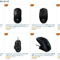 値下げで「Razer Viper」は安くなったというよりも適正価格に。最近のゲーミングマウスはLogicoolがランキングを独占