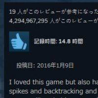 Steamで約43億人が「面白い」と投票したレビューがこちら。Steamに報告したが…