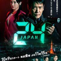 演技が気になってストーリーに入り込めない。コメントを見ながら楽しむ『24 JAPAN(前半)』レビュー