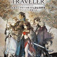 スクウェア・エニックスのゲームの公式ガイドブック・攻略本が半額に。「OCTOPATH TRAVELER」やドラクエの「モンスター大図鑑」、懐かしの「アルティマニア」も対象