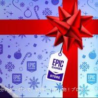 Epic Games Storeが「ホリデーセール」を開始。さらに1800円引きでゲームを買う方法。「Borderlands 3」が833円
