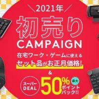 楽天のLogicoolストアで「初売りキャンペーン」が開始。最大50%のポイント還元。「超ポイントバック祭」も利用すると安い