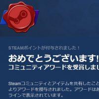 Steamでコミュニティーアワードを受賞しました。どなたか分かりませんが、ありがとう!