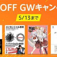 Kindle書籍のゴールデンウィークセールまとめ。「映画クレヨンしんちゃん」のコミックスが28円に [更新]