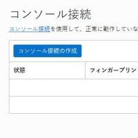 OCIのコンソール接続のハマりポイント。パスワードでログインできるユーザーがないと詰む