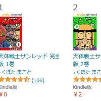 電書バトのKindleマンガが階段セールに。「天体戦士サンレッド完全版」全巻まとめて231円、「殺し屋1」60円、「八百森のエリー」15円など