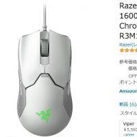 えっ!「Razer Viper Mercury White」が3555円だよ?欲しい人は急げ!