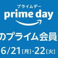 「Amazonプライムデー」をもっとお得に。キャンペーンまとめ&ゲーム・PC関連のセールまとめ。Paidyでさらに10%ポイント還元