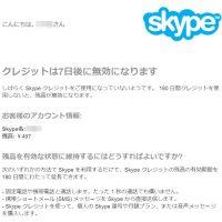 Skypeクレジットの有効期限を無料で延長する方法。延長にクレジットの使用が必要なのは嘘