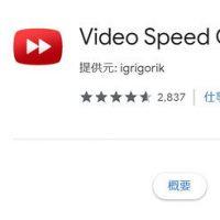 Amazon Prime Videoを倍速で観られる「Video Speed Controller」が超便利。AbemaTVなどにも対応