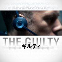 緊急通報を受ける主人公だけを映し続ける、神の目線(=客観性)がない映画『THE GUILTY/ギルティ』