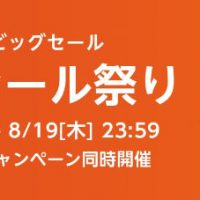 Amazonの8月の「タイムセール祭り」をもっとお得に。キャンペーンまとめ&ゲーム・PC関連のセールまとめ。「ASUSTek ROG KERIS」が半額以下に [更新]