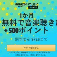 「Amazon Music Unlimited」が3ヶ月無料+500Pもらえる!かなり良いキャンペーンなので登録しておこう