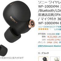 ソニーの最高級ワイヤレスイヤホン「WF-1000XM4」が急な値下がり。キャンペーンと合わせて22158円。買うか迷える金額に